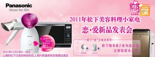 2011松下美容料理小家电新品发布会