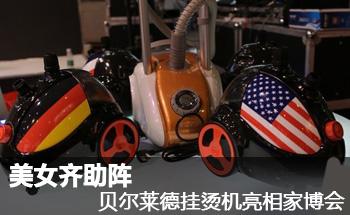2012顺德家电展:贝尔莱德挂烫机一览