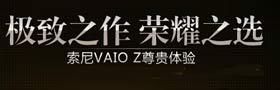 极致之作 荣耀之选 索尼VAIO Z尊贵体验