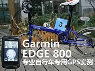 环法专用 佳明EDGE800实测