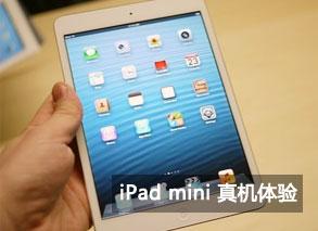 售价329美元 实拍苹果iPad mini真机