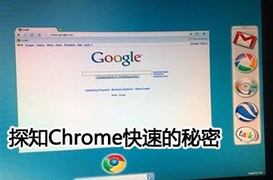 体验极速快感 探知Chrome快速的秘密