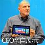 微软CEO亲自展示