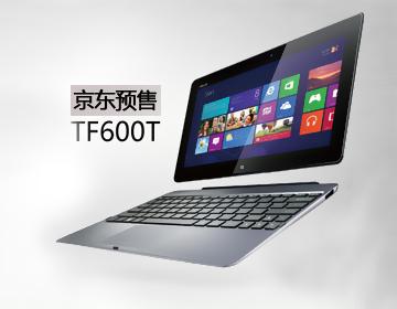 预售送键盘基座 华硕TF600京东火热订购