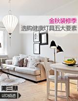 LED照明月刊 第3期 金秋装修季 选购健康灯具五大要素
