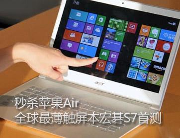 秒杀苹果Air 全球最薄触屏本宏碁S7首测