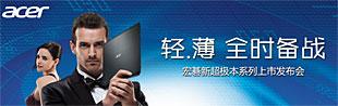 轻薄全时出击 宏碁S5超极本发布会直播