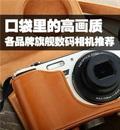 口袋里的高画质 各品牌旗舰数码相机推荐