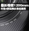 最长等效1200mm 市售8款经典长焦机推荐