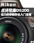 给力点评尼康D5200