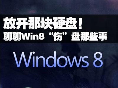 放开那块硬盘!聊聊Win8