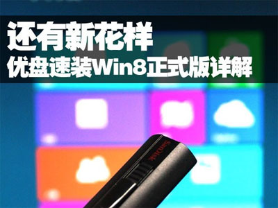 还有新花样 优盘速装Win8正式版详解