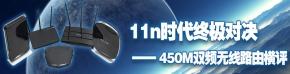 450M双频无线路由横评