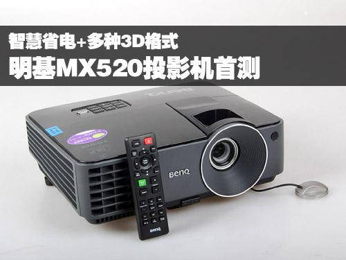 智慧省电+多种3D格式 明基MX520首测