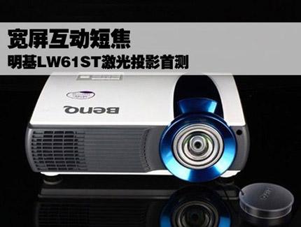 宽屏互动短焦 明基LW61ST激光投影首测