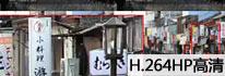 H.264 HP玩转高清 体验低带宽高清视频