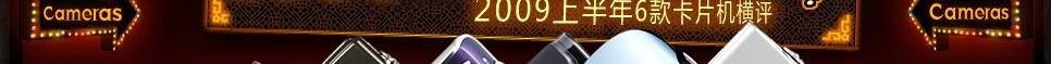 2000元DC该选谁,2009上半年6款卡片机横评