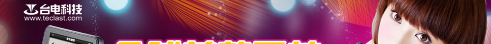 台电科技 www.teclast.com