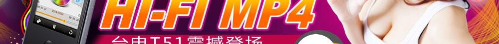 HI-FI MP4