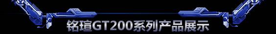 铭瑄GT200系列产品展示