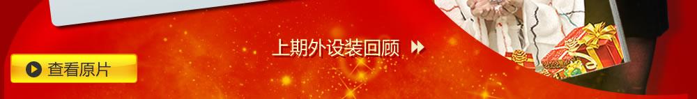 白领情缘 ZOL<外设装>情人节特刊
