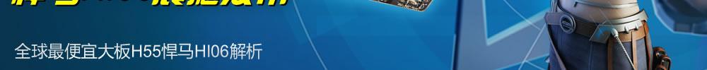 大块头有大智慧 全球最便宜大板H55 悍马HI06震撼发布