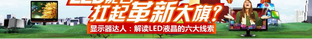 LED能否扛起革新大旗?