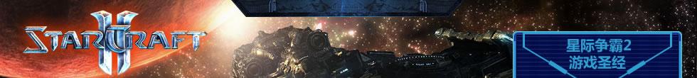 星际2下载专题