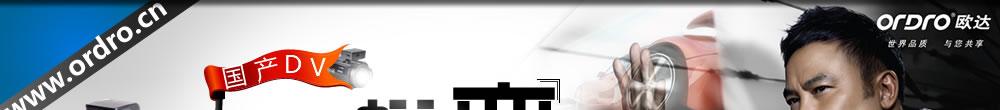 国产DV的华丽蜕变 欧达签约任达华媒体发布会