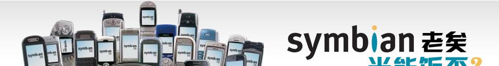 symbian老矣 尚能饭否?