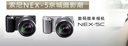 索尼NEX-5京城摄影潮