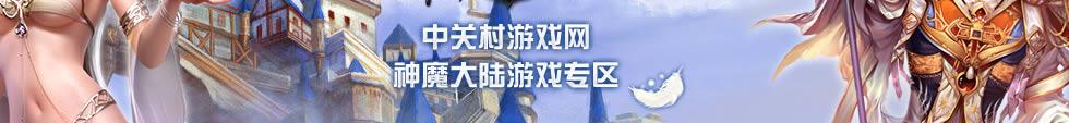 中关村游戏网 神魔大陆游戏专区