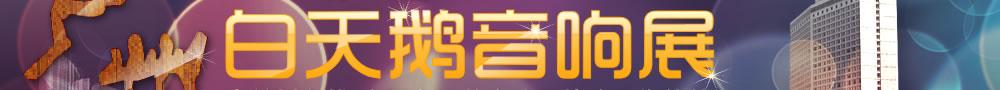 2010广州白天鹅音响展