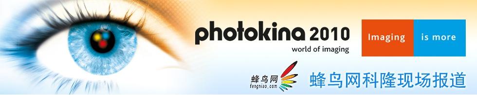 Photokina2010 蜂鸟网科隆现场报道