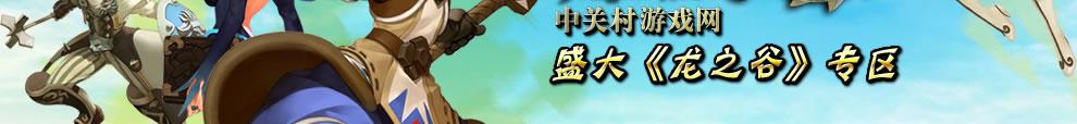 中关村游戏网 盛大《龙之谷》专区