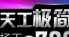 天工极简 曜石精神杨天S700一体电脑荣耀上市