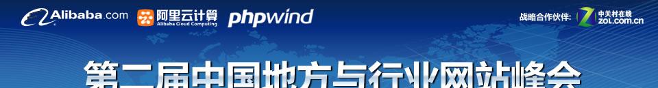 第二届中国地方与行业网站峰会