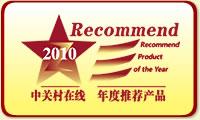 Recommend 2010 中关村在线年度推荐产品