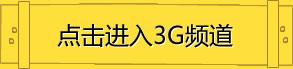 点击进入3G频道