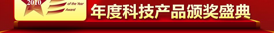 年中关村在线年度科技产品颁奖盛典