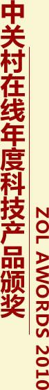中关村在线年度科技产品颁奖