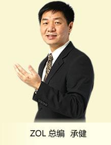 中关村在线 总编 承健