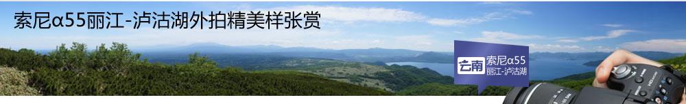 索尼a55丽江-泸沽湖外拍精美样张赏