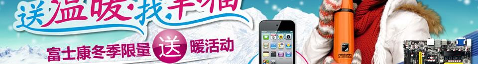 富士康冬季限量送暖活动