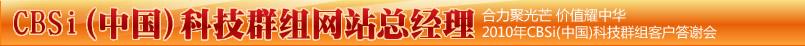 CBSi(中国)科技群组网站总经理