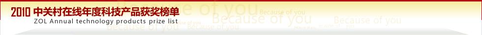 2010中关村在线年度科技产品获奖榜单