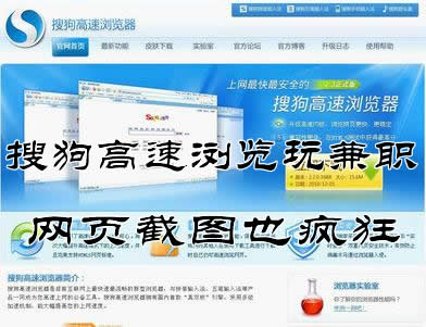 搜狗高速浏览器玩兼职 网页截图也疯狂