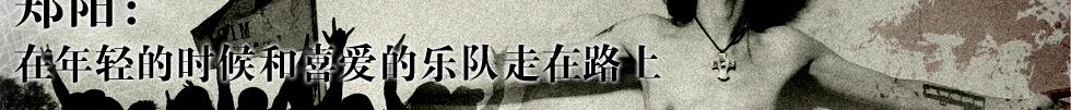 峰鸟--新锐对话--郑阳