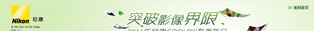 突破影像界限 2011年尼康COOLPIX春季新品
