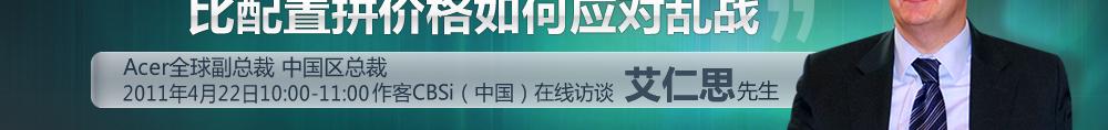 宏碁全球副总裁、中国区营运总部总经理 艾仁思 2010年9月18日15:00 作客 CBSi(中国)在线访谈